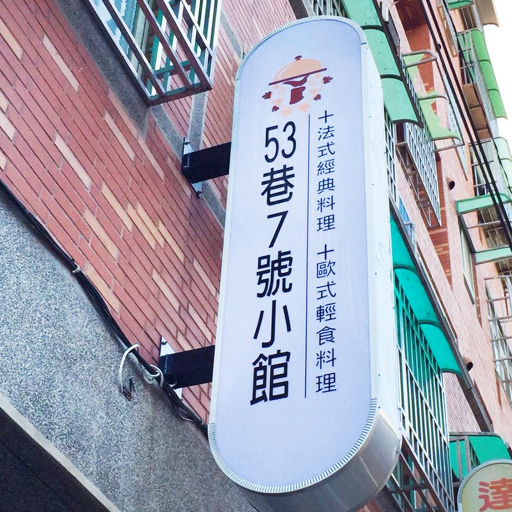 【彰化】53巷7號小館