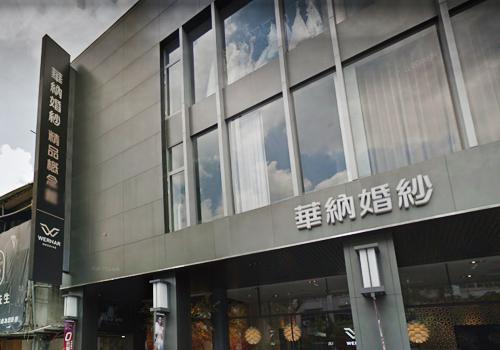 【台中】華納婚紗精品概念館