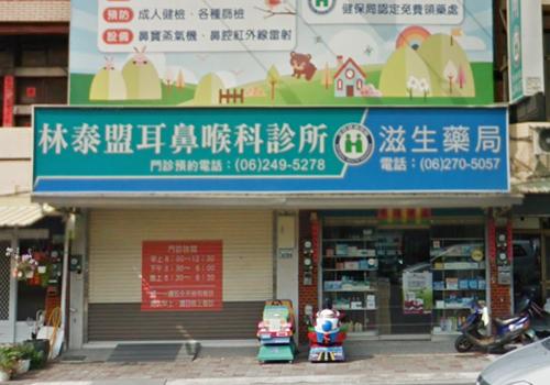 【台南】林泰盟耳鼻喉科診所