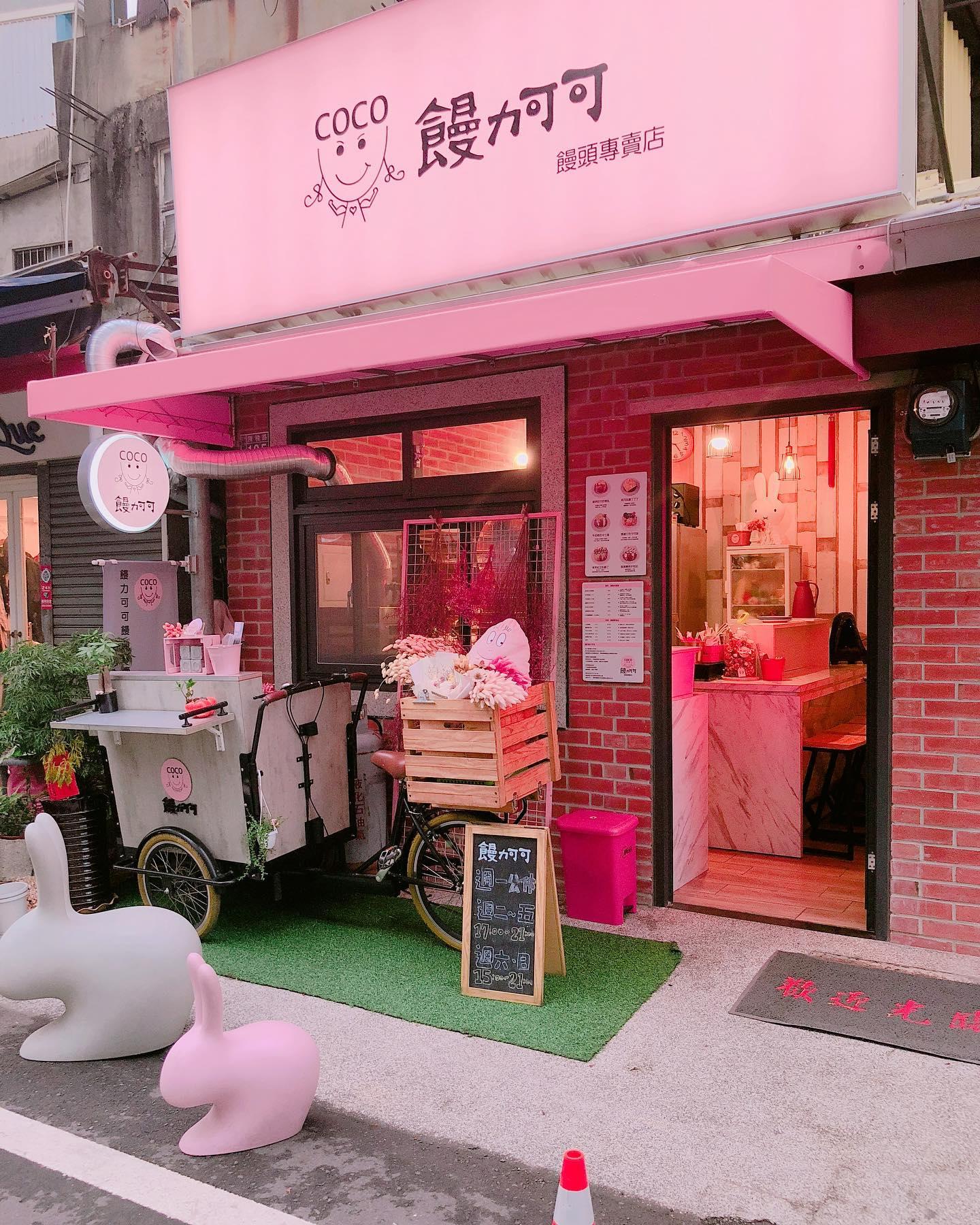 【彰化】饅力可可饅頭專賣店
