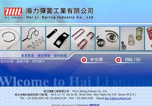 海力彈簧工業有限公司_500x350
