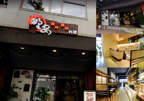 野安燒烤非常韓國料理_500x350